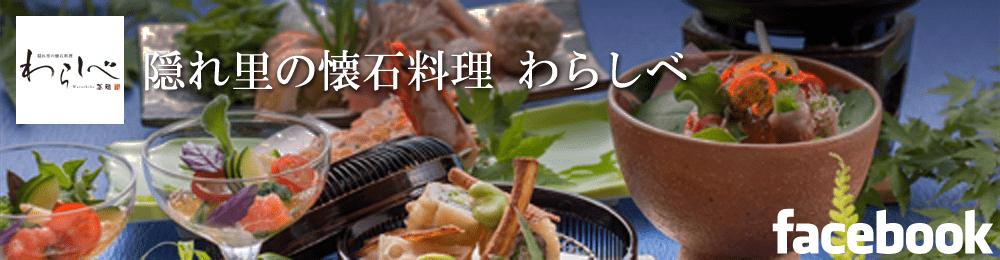 わらしべ宮崎のフェイスブックページ